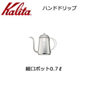 Kalita カリタ ステンレス細口ポット 0.7L 507512 【雑貨】 ポット|snb-shop