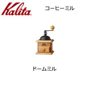 Kalita カリタ ドームミル 506386 【雑貨】 コーヒーミル|snb-shop