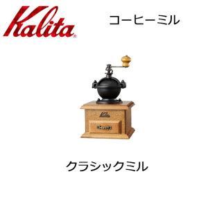 Kalita カリタ クラシックミル 506072 【雑貨】 コーヒーミル|snb-shop