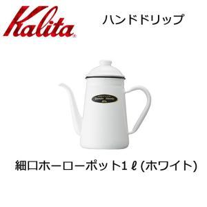 Kalita カリタ 細口ホーローポット1L ホワイト 509974 【雑貨】 ポット|snb-shop