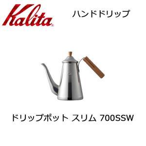 Kalita カリタ ドリップポット スリム 700SSW 522027 【雑貨】 ポット|snb-shop