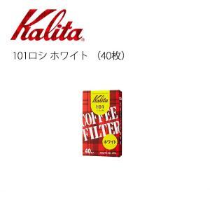 Kalita カリタ 101ロシ ホワイト (40枚) 501015 【雑貨】 ロシ|snb-shop