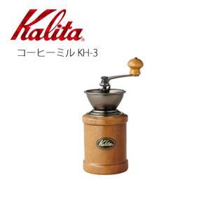 Kalita カリタ コーヒーミルKH-3 521259 【雑貨】 コーヒーミル