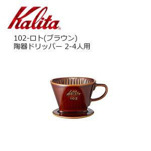 Kalita カリタ 102-ロト(ブラウン) 陶器ドリッパー 2-4人用  02003 【雑貨】 ドリッパー|snb-shop