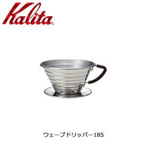 Kalita カリタ ウェーブドリッパー185 【雑貨】コーヒー ドリッパー|snb-shop