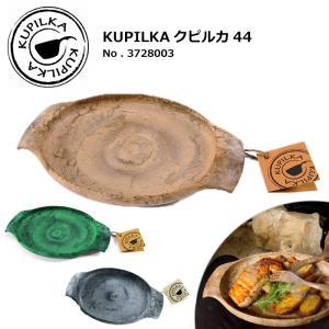 クピルカ KUPILKA クピルカ44(約440ml) 3728003 【雑貨】 トレイ お皿 食器 キャンプ アウトドア ピクニック キッチン おしゃれ ホームパーティー snb-shop