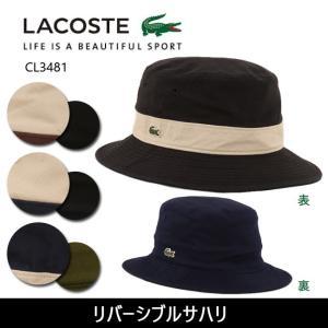LACOSTE ラコステ リバーシブルサハリ CL3481 【帽子】 帽子 ハット サファリハット アウトドア フェス ファッション|snb-shop