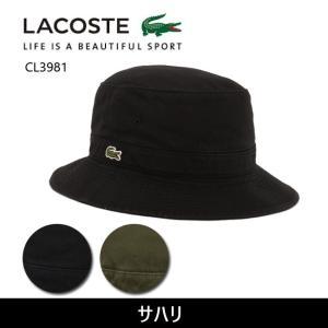 LACOSTE ラコステ サハリ CL3981 【帽子】 帽子 ハット サファリハット アウトドア フェス ファッション|snb-shop