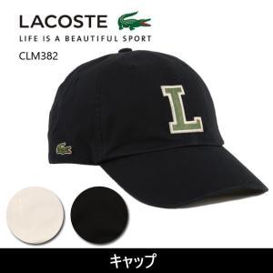 LACOSTE ラコステ キャップ CLM382 【帽子】 帽子 キャップ アウトドア フェス ファッション|snb-shop