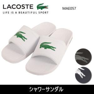 LACOSTE ラコステ シャワーサンダル MAE057 【靴】 サンダル クロコ ワニ|snb-shop