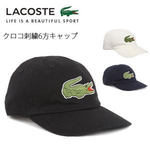 LACOSTE ラコステ キャップ クロコ刺繍6方キャップ CLM1059 【帽子】帽子 アウトドア フェス ファッション|snb-shop