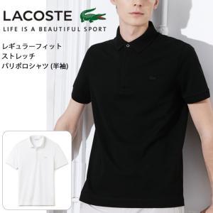 LACOSTE ラコステ ポロシャツ レギュラーフィット ストレッチ パリポロシャツ  PH5522L 【服】半袖 メンズ|snb-shop