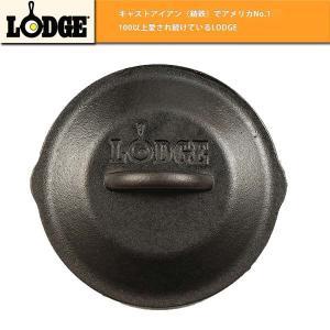 LODGE ロッジ スキレットカバー LODGE ロッジ ロジック スキレットカバー 6 1/2イン...