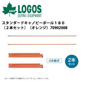 ロゴス LOGOS テント&タープ スタンダードキャノピーポール180(2本セット)(オレンジ) 70902008 【TENTARP】【PEGU】|snb-shop
