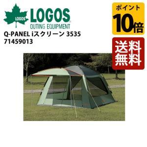 ロゴス LOGOS Q-PANEL iスクリーン 3535/71459013【LG-TENT】
