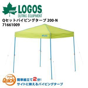 ロゴス LOGOS Qセットパイピングタープ 200-N/71661009【LG-TARP】