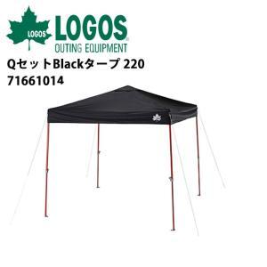 ロゴス LOGOS テント&タープ/QセットBlackタープ 220/71661014【LG-TARP】|snb-shop