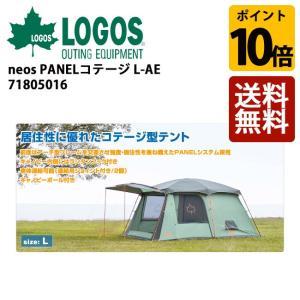 期間限定3点セット!ロゴス LOGOS neos PANELコテージ L-AE/71805016【LG-TENT】+フリースパッドALサーモマット・L/73833702+ グランドシート・L/71809702 snb-shop