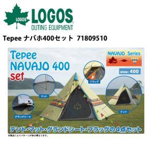LOGOS ロゴス 限定テントセット Tepee ナバホ 400 セット 71809510 テント マット グランドシート フラッグ お買い得4点セット【LG-TENT】【lgsr】|snb-shop