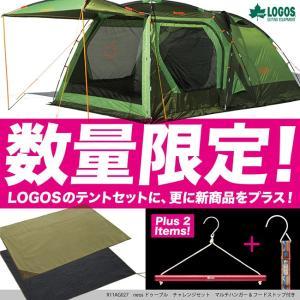 LOGOS ロゴス 4人がゆったり PANEL スクリーンドゥーブル XL チャレンジ セット 71809540【LG-TENT】【lgsr】 snb-shop