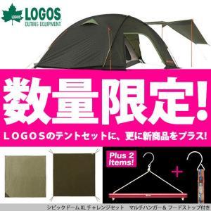 LOGOS ロゴス 限定テントセット シビックドーム XL チャレンジセット+ハンガーセット 71809541set 大型 ドーム型 5人用 snb-shop