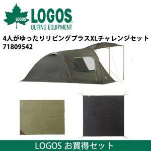 LOGOS ロゴス 4人がゆったり リビングプラス XL チャレンジ セット 71809542 大型 2ルーム ツールーム ファミリー アウトドア キャンプ 【LG-TENT】【lgsr】 snb-shop