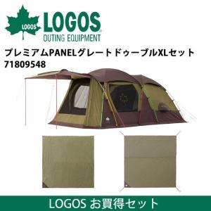LOGOS ロゴス プレミアム PANEL グレートドゥーブル XL セット 71809548【LG-TENT】【lgsr】 snb-shop