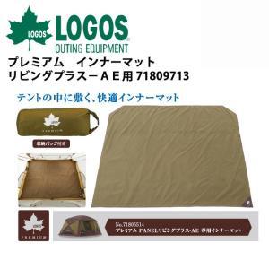 ロゴス LOGOS プレミアム インナーマット・リビングプラス−AE用/71809713【LG-TENT】 snb-shop