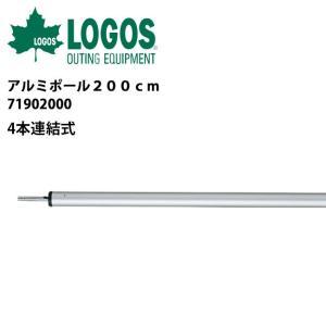 ロゴス LOGOS テント&タープ アルミポール200cm 71902000 【TENTARP】【TARP】【TZAK】|snb-shop