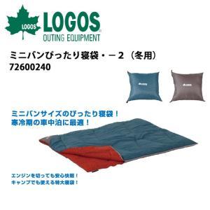 ロゴス LOGOS スリーピング ミニバンぴったり寝袋・−2(冬用) 72600240 【SLEP】|snb-shop