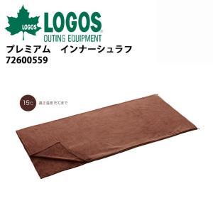 ロゴス LOGOS プレミアム インナーシュラフ/72600559【LG-SLPG】
