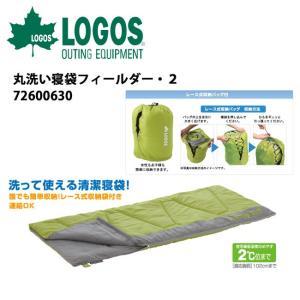 ロゴス LOGOS  スリーピング 丸洗い寝袋フィールダー・2 72600630 【SLEP】