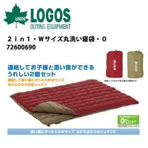 ロゴス LOGOS  スリーピング 2in1・Wサイズ丸洗い寝袋・0 72600690 【SLEP】
