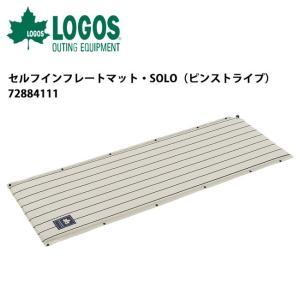 ロゴス LOGOS セルフインフレートマット・SOLO(ピンストライプ) 72884111 【LG-SLEP】|snb-shop
