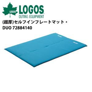 ロゴス LOGOS マット/(超厚)セルフインフレートマット・DUO/72884140【LG-SLPG】 snb-shop