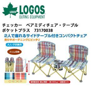 ロゴス LOGOS  ファニチャ チェッカー ペアミディチェア・テーブルポケットプラス 73170038 【FUNI】【TABL】