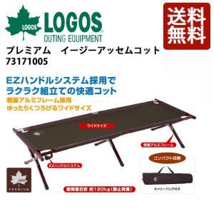 ロゴス LOGOS プレミアム イージーアッセムコット/73171005【LG-FUMI】|snb-shop