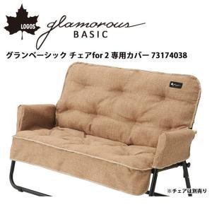 ロゴス LOGOS グランベーシック チェアfor 2 専用カバー 73174038 【LG-CHER】|snb-shop