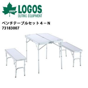 ロゴス LOGOS  ファニチャ ベンチテーブルセット4−N 73183007 【FUNI】【TABL】 snb-shop