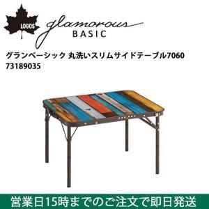ロゴス LOGOS グランベーシック 丸洗いスリムサイドテーブル7060 73189035 【LG-FUNI】|snb-shop