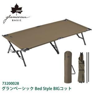 ロゴス LOGOS グランベーシック Bed Style BIGコット 73200028 【LG-FUNI】|snb-shop