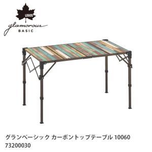 ロゴス LOGOS グランベーシック カーボントップテーブル10060 73200030 【LG-FUNI】 snb-shop