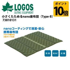 ロゴス LOGOS 小さくたためるnano座布団(Type-B)/73810131【LG-SLPG】