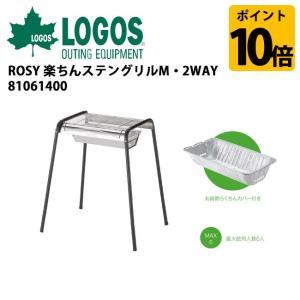 ロゴス LOGOS ROSY 楽ちんステングリルM・2WAY/81061400【LG-SGSM】 snb-shop