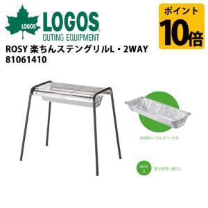 ロゴス LOGOS ROSY 楽ちんステングリルL・2WAY/81061410【LG-SGSM】 snb-shop