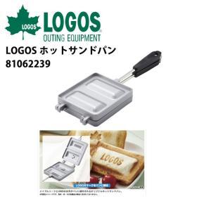 ロゴス LOGOS バーベキュー&クッキング/LOGOS ホットサンドパン/81062239【LG-COOK】ホットサンド キッチン アウトドア キャンプ ホットサンドクッカー|snb-shop