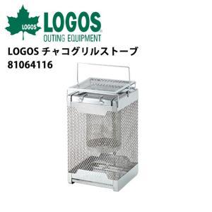 ロゴス LOGOS ストーブ/LOGOS チャコグリルストーブ/81064116【LG-STOV】|snb-shop