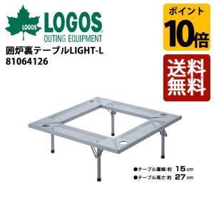 ロゴス LOGOS 囲炉裏テーブルLIGHT-L/81064126【LG-FUMI】 snb-shop