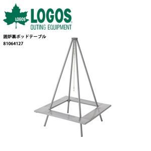 ロゴス LOGOS 囲炉裏ポッドテーブル 81064127 【FUNI】【TABL】 snb-shop