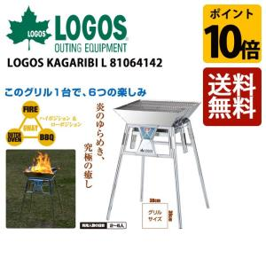 ロゴス LOGOS LOGOS KAGARIBI L/81064142【LG-SGSM】|snb-shop